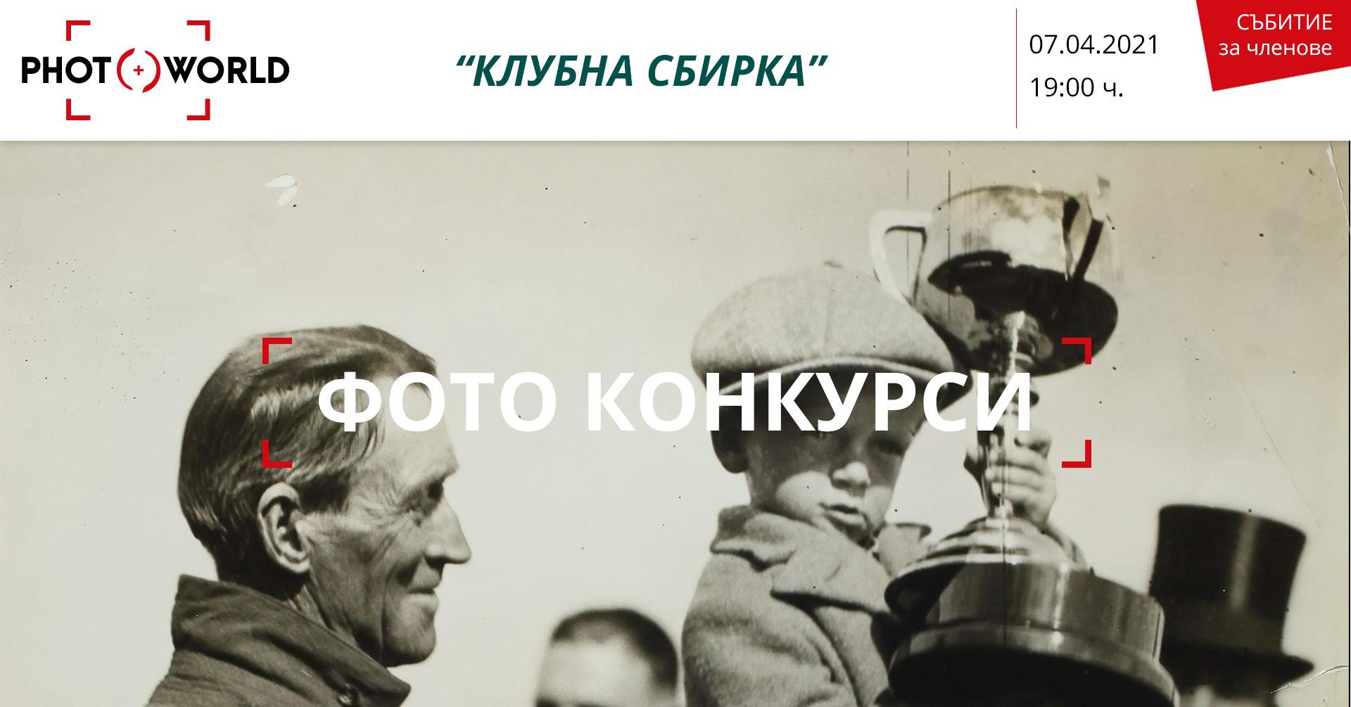 "Клубна сбирка ""Фото конкурси"""