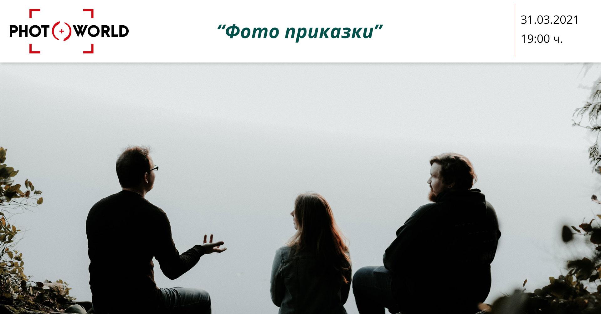 Фото приказки