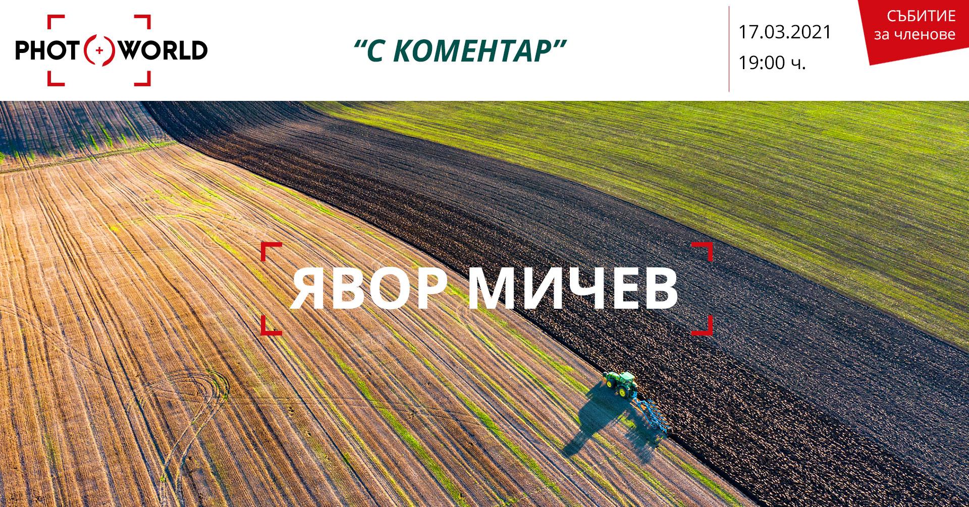 """""""С коментар"""" - Явор Мичев"""