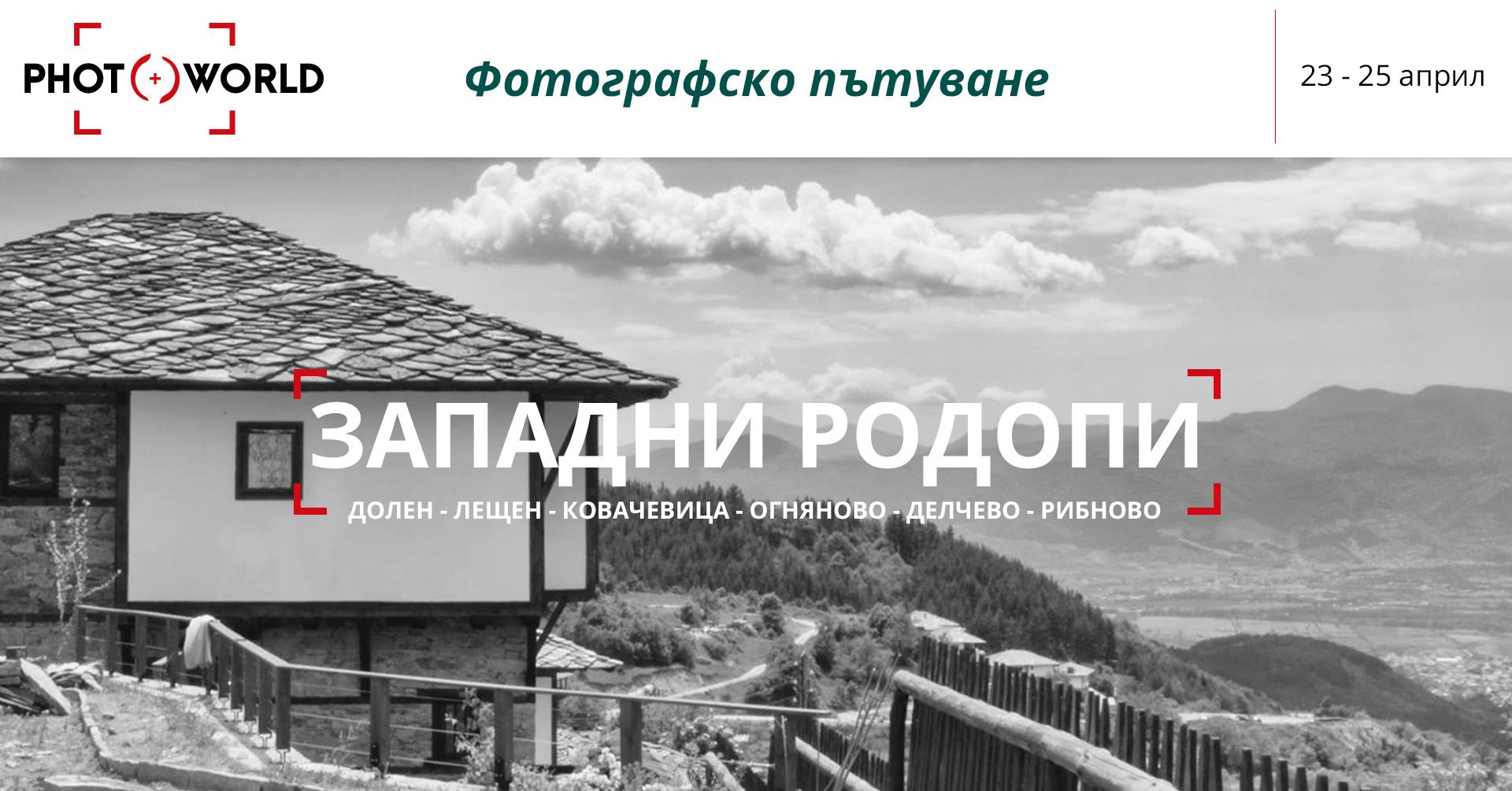 """""""Западни Родопи"""" - фотографско пътуване"""