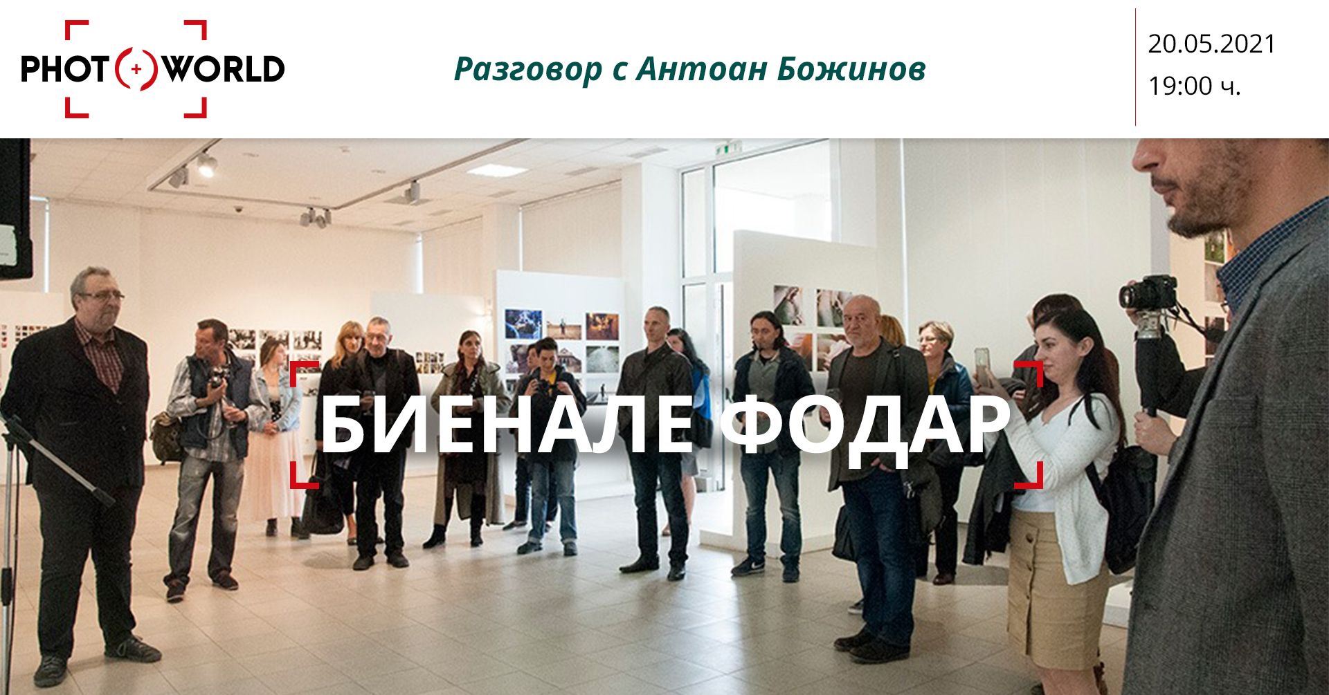 Разговор с Антоан Божинов за биенале ФОДАР