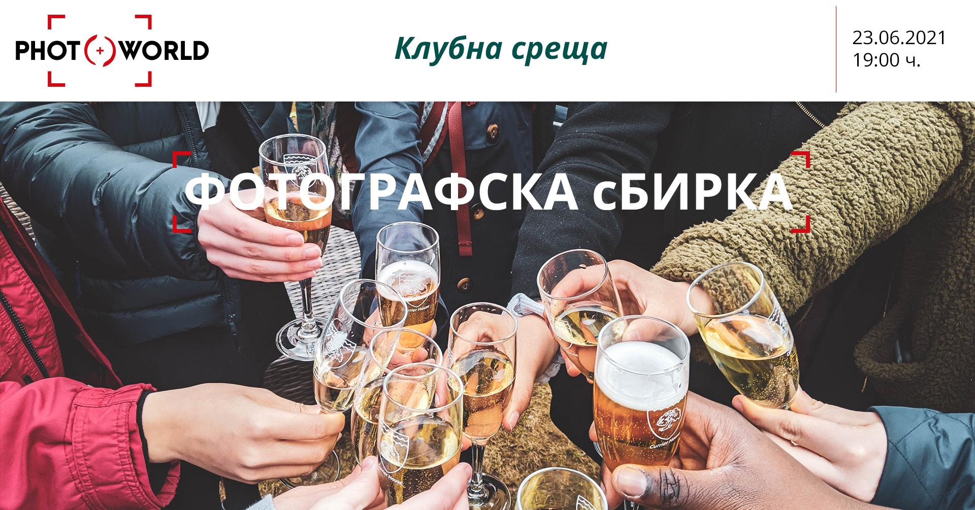 ФОТОГРАФСКА сБИРКА