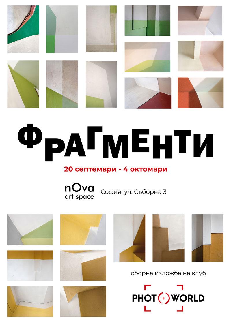 Фрагменти - фотографска изложба на клуб Photoworld