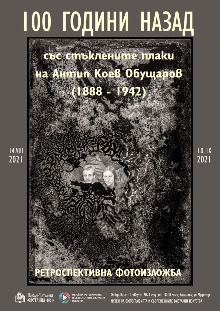 Poster for the retrospective exhibition