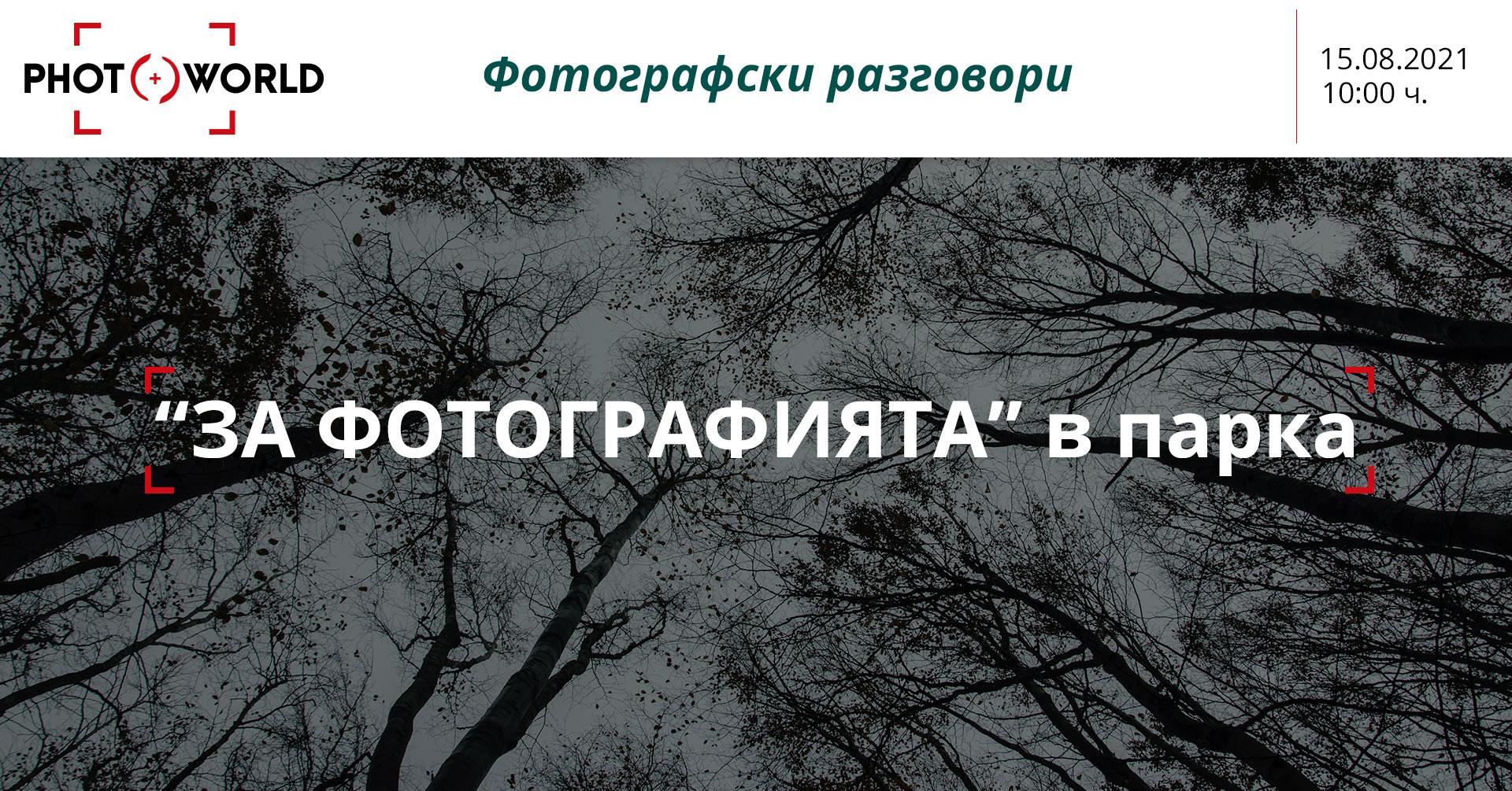 """""""За фотографията"""" в парка"""