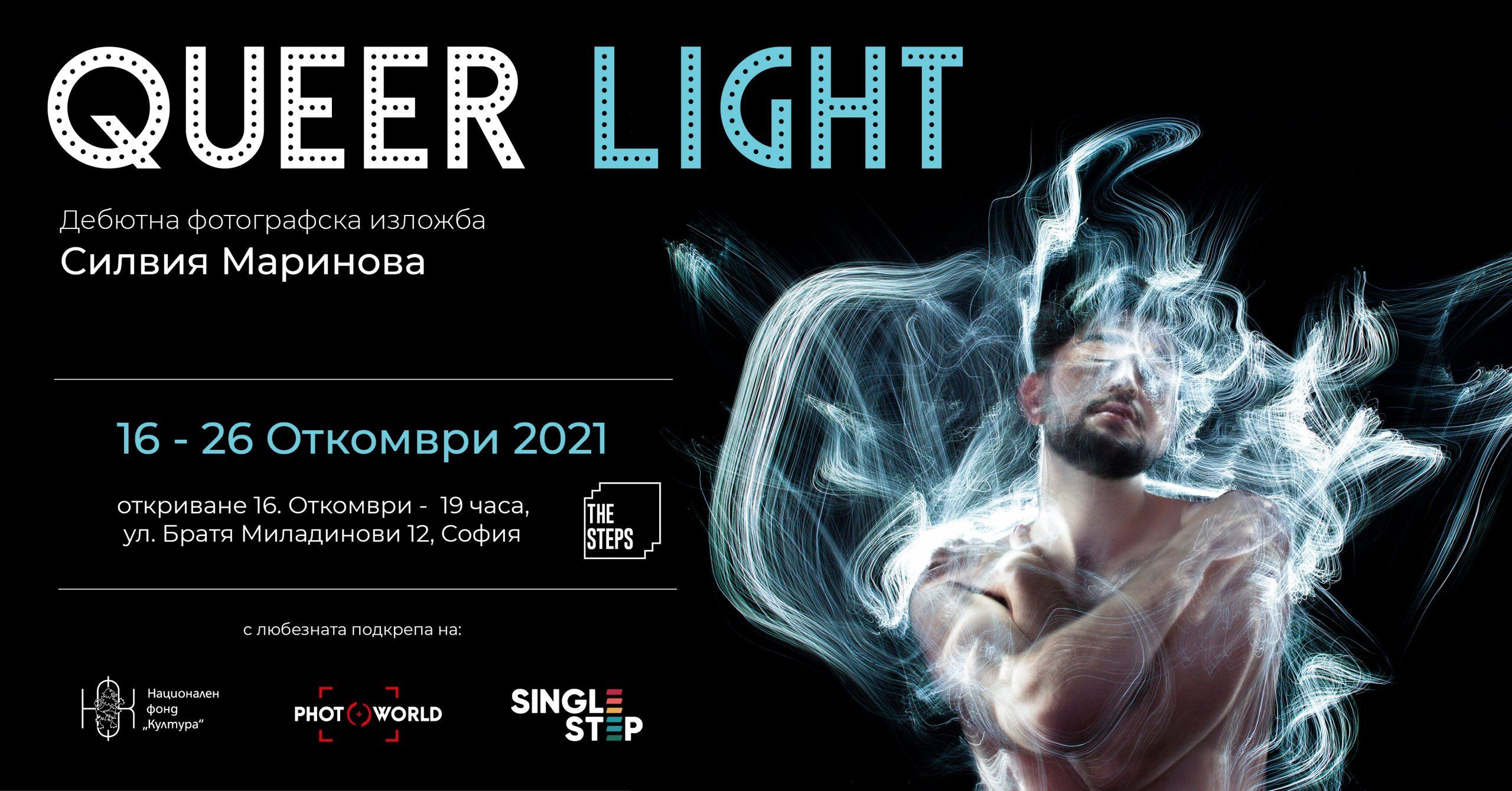 Queer Light - дебютна фотографска изложба на Силвия Маринова